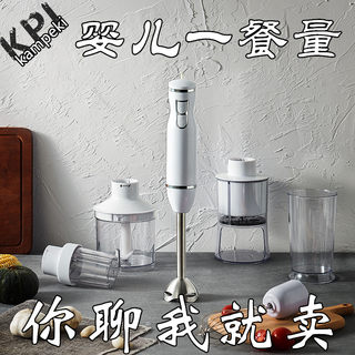 Baby Food Supplement Stick Cooking Stick Egg Beating Multifunctional Baby Food Supplement Machine Small Electric Mini Cooking Machine Mixing Stick