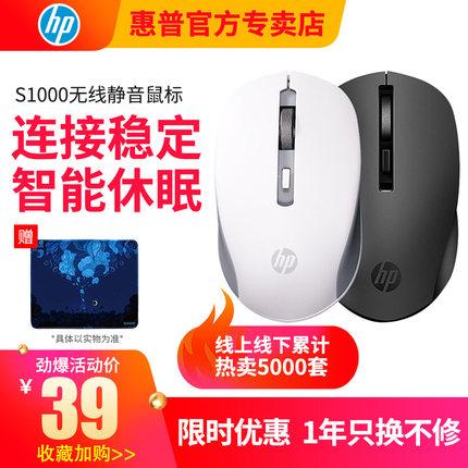 HP 惠普 S1000无线鼠标19.9元包邮