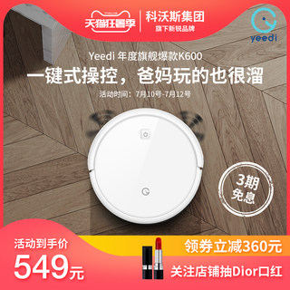 yeedi a little cleaning robot intelligent household vacuum cleaner sweeping machine Cobos drag triple K600