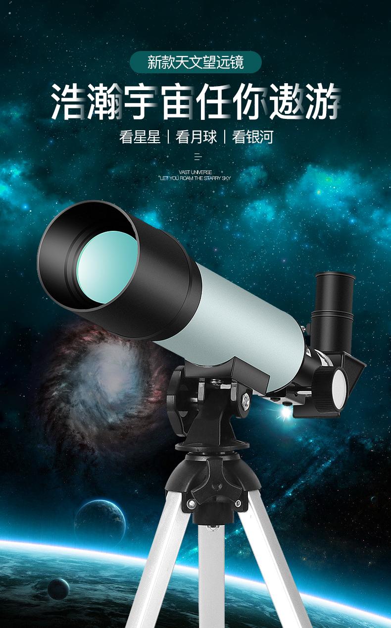 99元 博厦天文望远镜入门级观星观天高倍高清深空太空儿童小学生望眼镜插图(1)