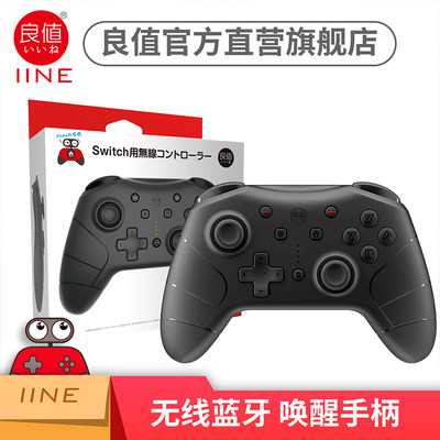 Good value IINE Applicable Nintendo Switch / Lite General PRO to wake up Bluetooth handle wireless game machine handle support NFC vibration link NS accessories
