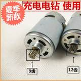 Lithium rechargeable electric motors 10.8v12v14.f4v16.8v18v hand drill hand drill motor 12 teeth 9
