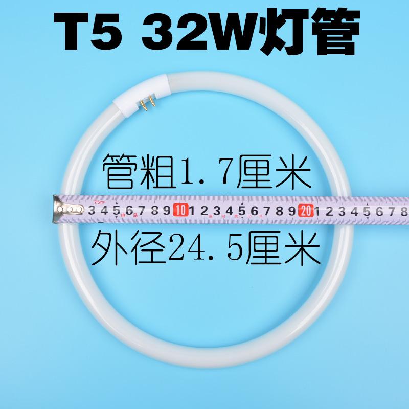 吸顶灯家用光源圆形v家用环形基色t5/22w32w40w灯管三卧室t6光管