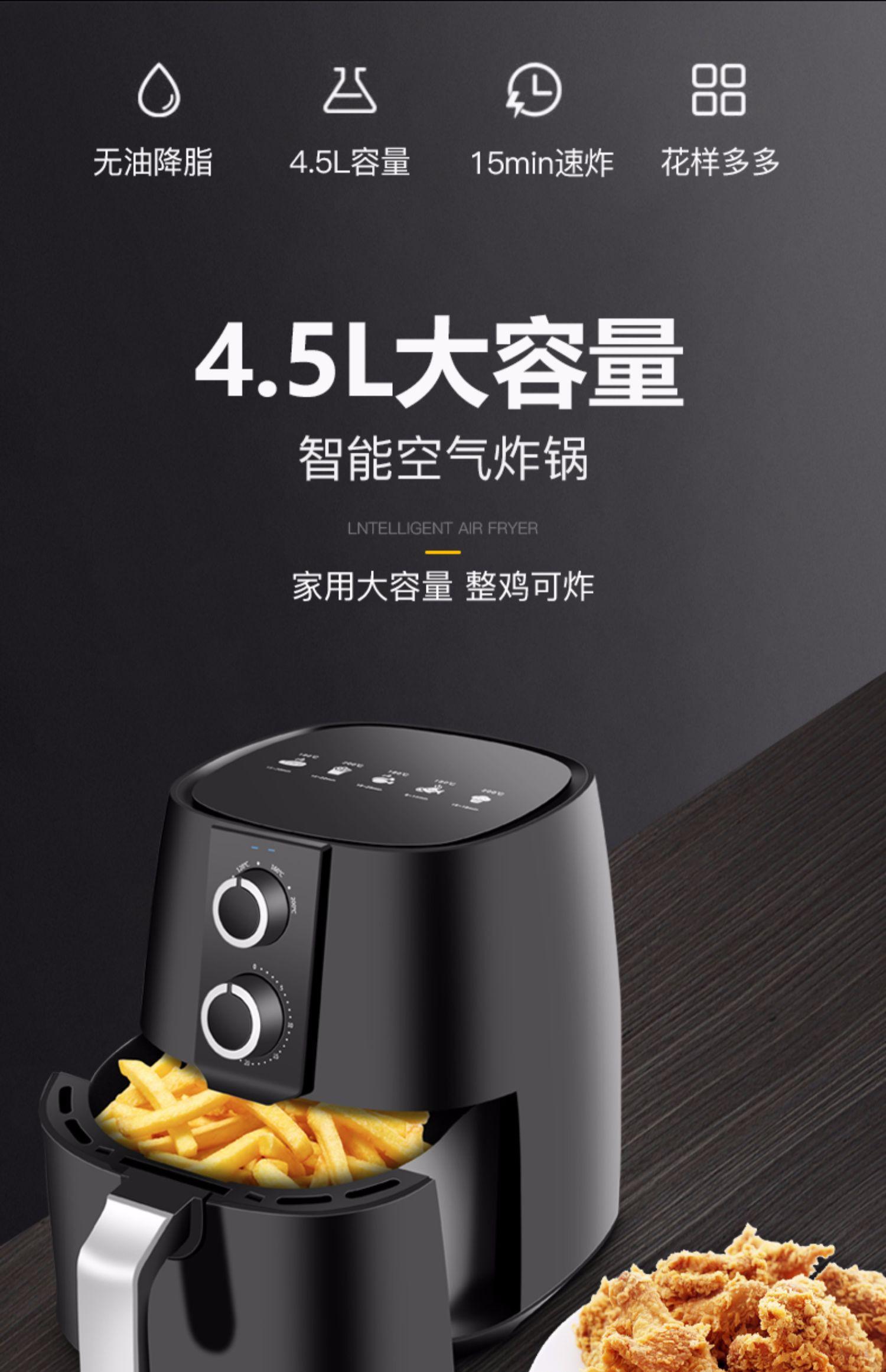 空气炸锅4.5L家用多功能智能薯条机全自动大容量无油空气电炸锅商品详情图