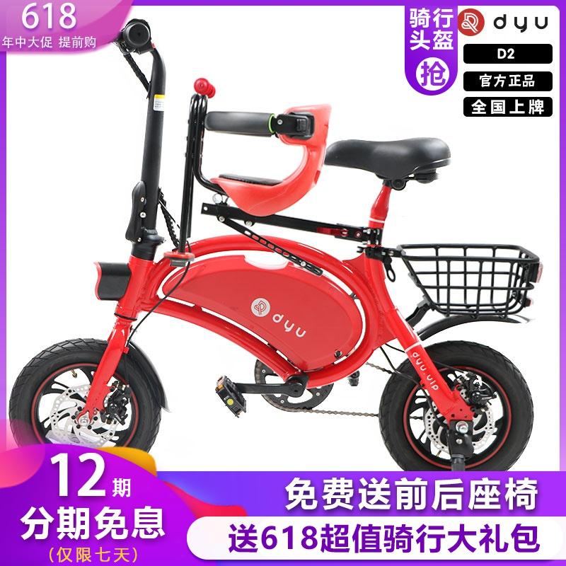Cá lớn D2 gấp xe đạp điện mẹ và con với pin bé xe pin lithium xe tay ga nhỏ siêu nhẹ xe máy - Xe đạp điện