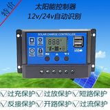 ~ Solar controller 10A20A30A12v / 24v lithium lead-acid battery universal battery board charger.