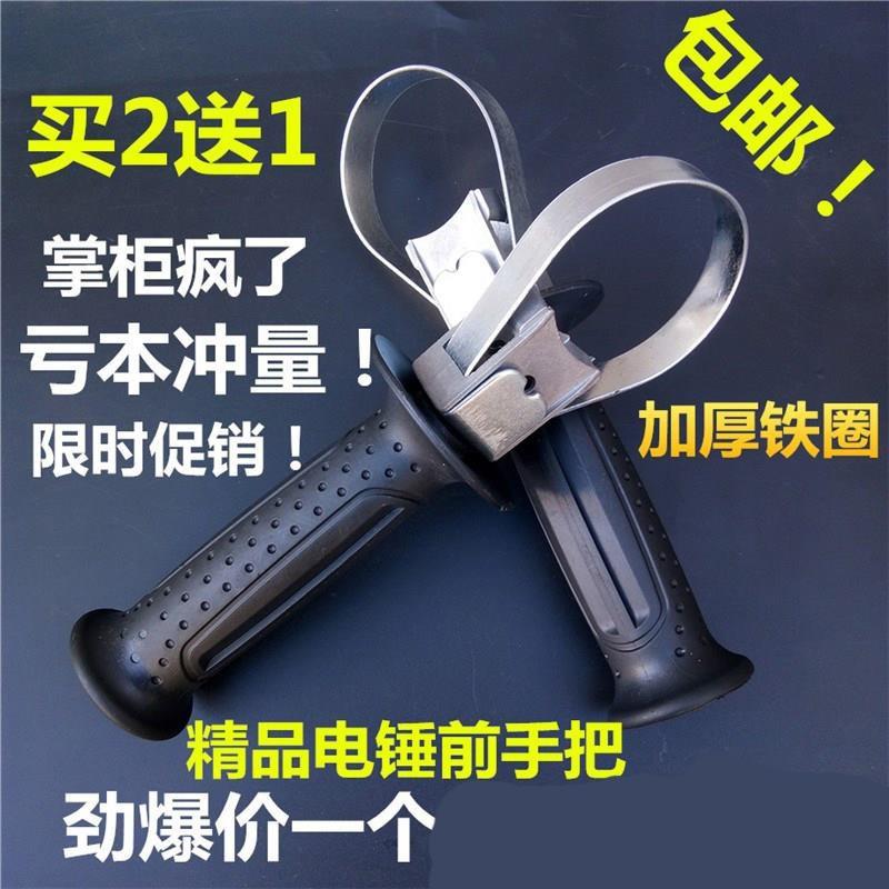 Cao su cao su chọn điện búa tác động khoan tay cầm phía trước xử lý điện búa vật liệu tay cầm tay vịn cố định công cụ kép mục đích - Dụng cụ điện