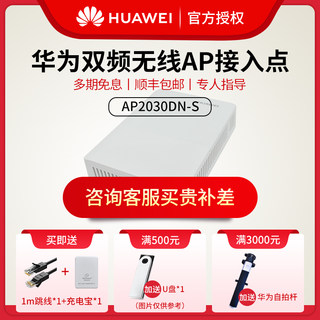 Huawei HUAWEIAP2030DN-S Panel wireless access point for wireless AP may POE power supply built-in antenna