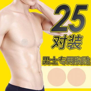 For men chest paste anti bump nipple attached invisible disposable milk paste anti emptied marathon antifriction
