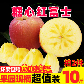Apple fruit fresh When the season, the season 5 pounds with box Red Fuji should be a season of rock sugar heart ugly fruit is now available