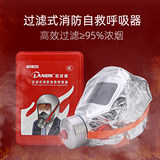 Fire mask fire equipment fire escape filter self-rescue respirator fire anti-smoking gas mask