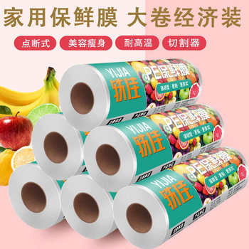 Food grade cling film household large roll PE kitchen microwave oven beauty salon hairdressing high temperature resistant economical cutting box