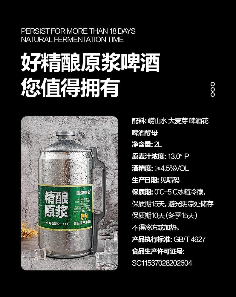 青岛特产 旧拉斯普金 原浆啤酒 2L/4斤 15天保鲜 图7
