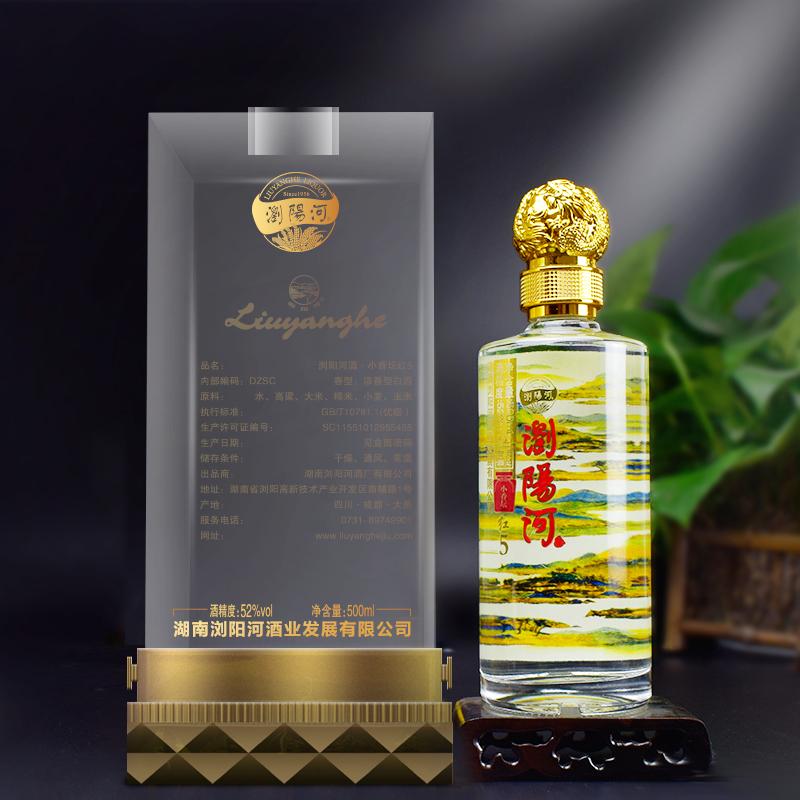 浏阳河酒52度 小香坛浓香型白酒500ml单瓶双龙戏珠高粱纯粮食