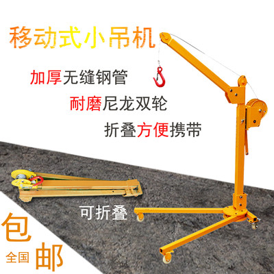 Mobile folding small crane convenient hand pushes heavy lifting machine home small lift crane lifting hoist