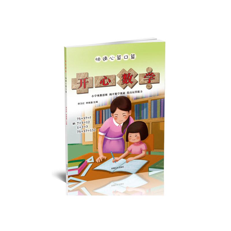 【奥数】小学数学思维专项训练学习方法