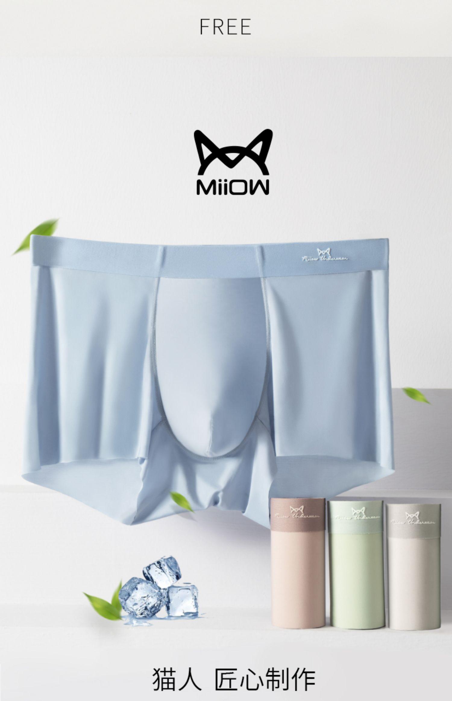 【猫人】男士石墨烯冰丝抗菌内裤三条