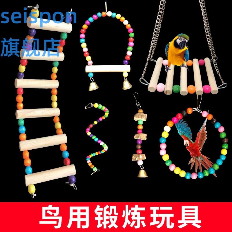 Parrot đồ chơi cung cấp nhấm nháp Xuanfeng con hổ da chim với thang mây đu vòng leo thang câu đố chim lồng thang đứng cực - Chim & Chăm sóc chim Supplies