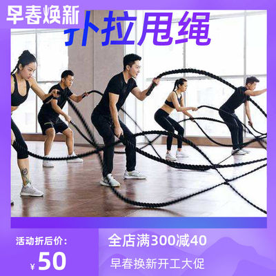 Battle Rope War Fitness Rope Farming Fighting Household Physical Training Equipment Power Rope Gym