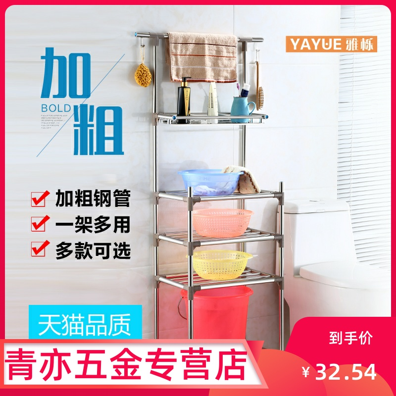 Stainless steel basin rack dressing room set shelf bathroom floor-to-ceiling basin collection layer rack home towel rack wash rack