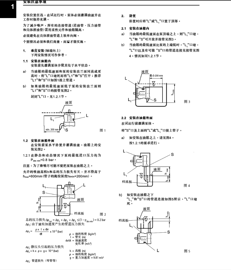 A10VSO28/18/45/71/100/140DFR1/31R-PPA12N0力士乐柱塞泵Rexroth(图8)