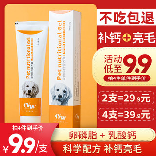 Pet Youwei nutrition cream for dog, cat and dog