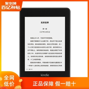 kindle paperwhite4亚马逊电子书