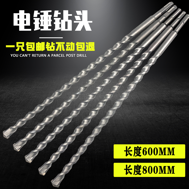 Drill bit concrete ultra-long through the wall 600-800mm drill bit length longer square handle length longer impact drill 鎚 drill round handle.
