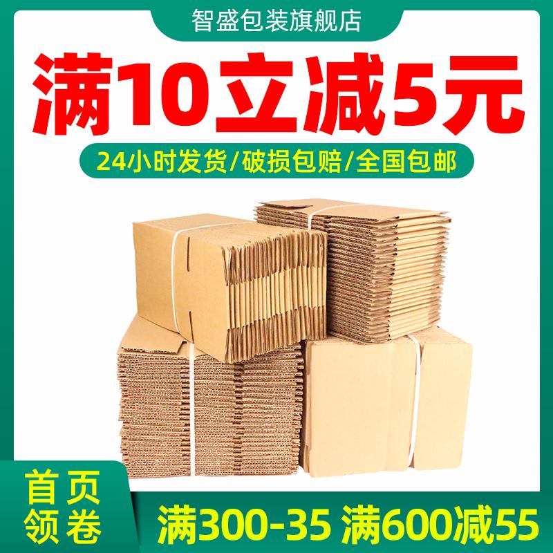 纸箱子快递发货搬家加厚批发物流包装硬小纸盒大纸板箱盒子打包箱