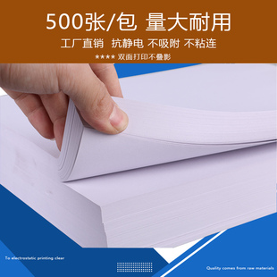 a4打印纸复印纸一整箱包邮500张一包双面学生用加厚70g白色复写草稿纸手机打印机