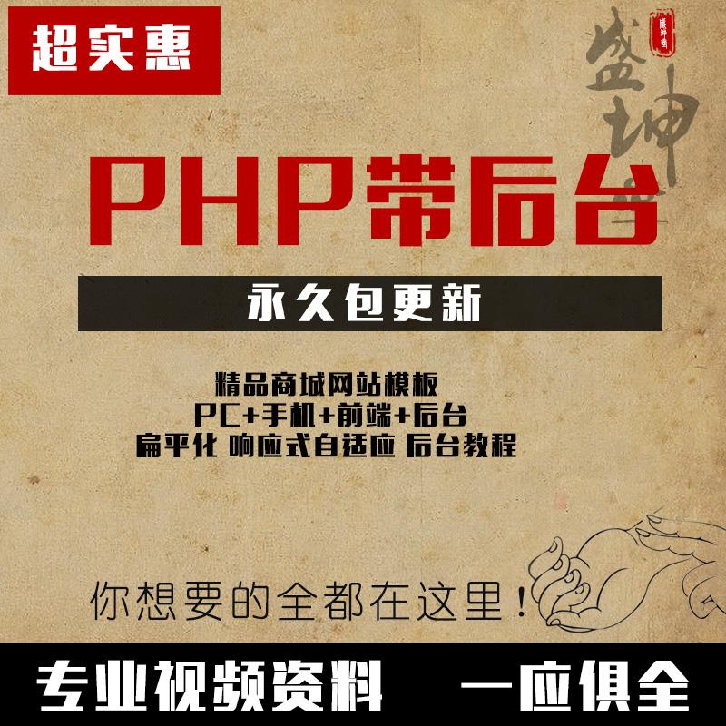 2019响应式ecshop手机网站源码模板商城电商搭建php带后台
