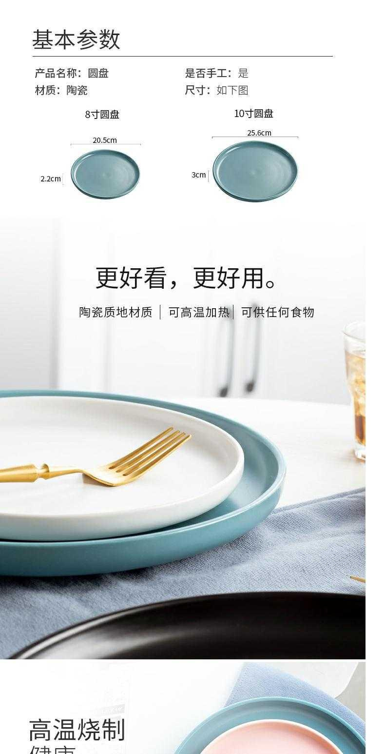 Breakfast dishes color during the quotation candy circular creative Nordic net household ins serving dish wind plate ceramic plates