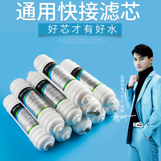 The source of the net Korean quick-connect filter universal water purifier five-stage ultrafiltration machine full set of ro ​​membrane pp cotton set activated carbon