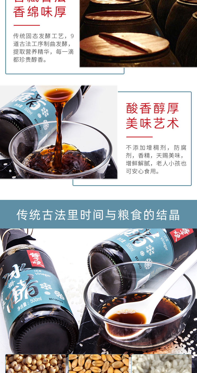 酱于娘 矿泉冰醋500ml*2瓶 图3
