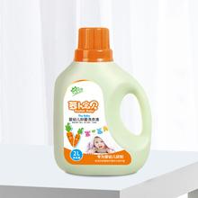 5斤萝卜宝贝儿童洗衣液