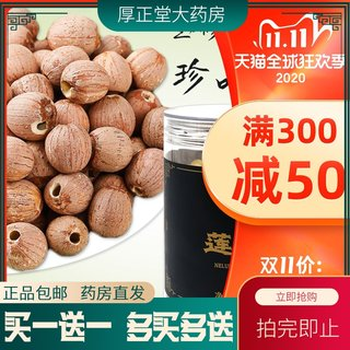 Yuxiutang lotus seeds 250g tonic spleen and relieve diarrhea