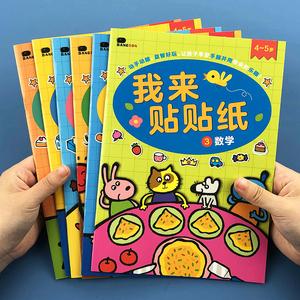 儿童贴纸书2-3-4岁6幼儿园宝宝益智粘贴贴贴画书幼儿早教卡通玩具