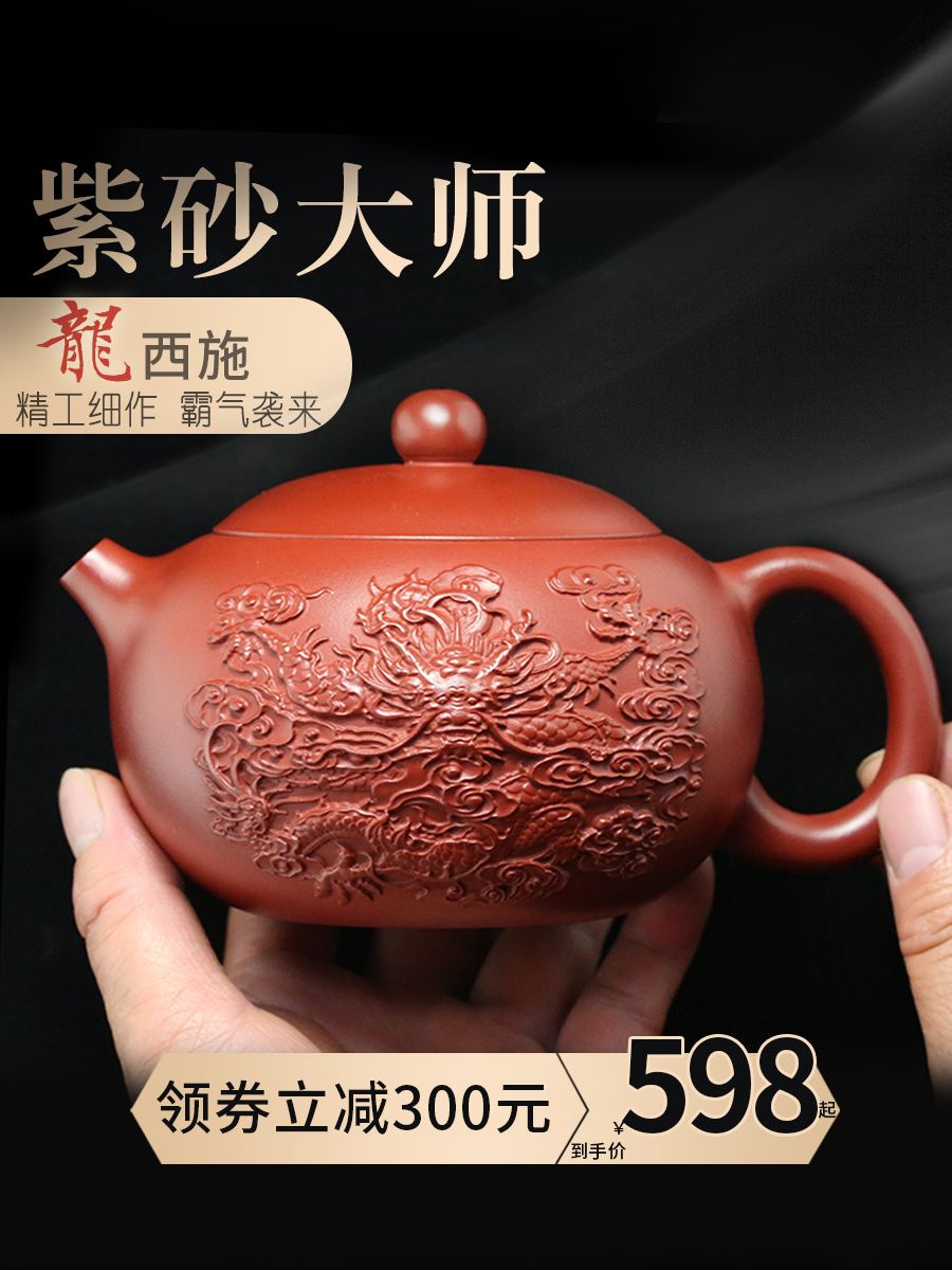 Yixing authentic purple sand pot pure all-hand original mine big red robe Xianglong Xishi pot make teapot home set tea sets