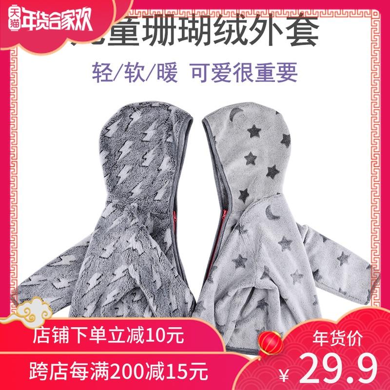 宝宝珊瑚绒外套男童加绒婴儿衣服儿童春秋装小童洋气女童上衣