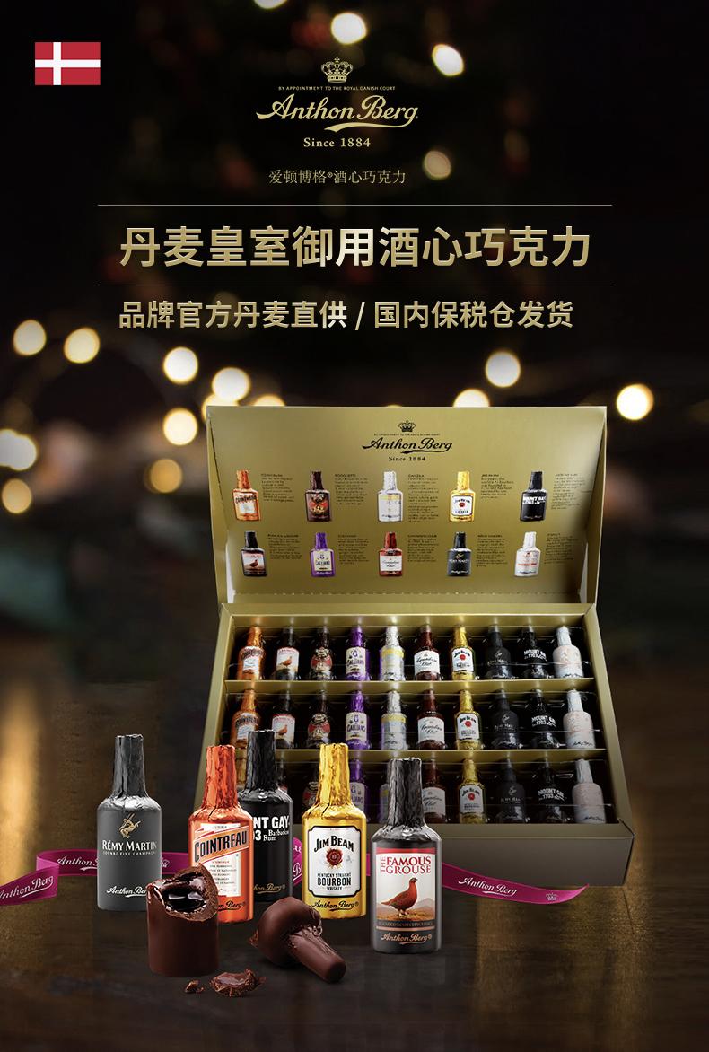 丹麦进口 Anthon Berg 爱顿博格 10味酒心巧克力 60支礼盒装 天猫优惠券折后¥129包邮包税(¥299-170)