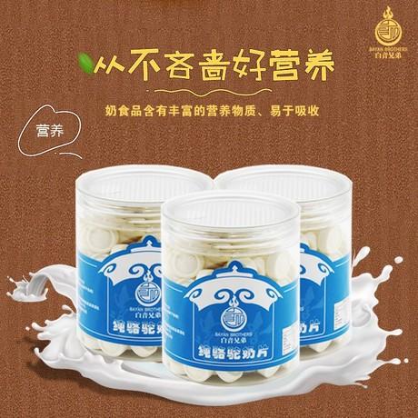 | Цена 1232 руб | Ломтики чистого верблюжьего молока 250 г ломтики пастбищного молока сухие закуски ломтиками бесплатная доставка по китаю