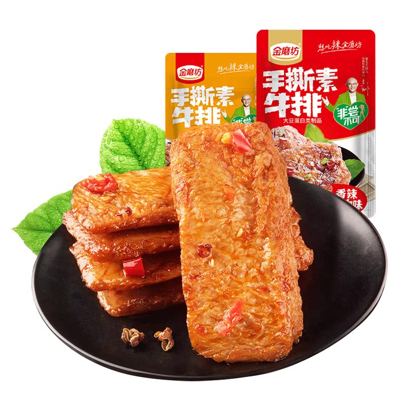 金磨坊素肉卷手撕素牛排豆干鱼豆腐10包