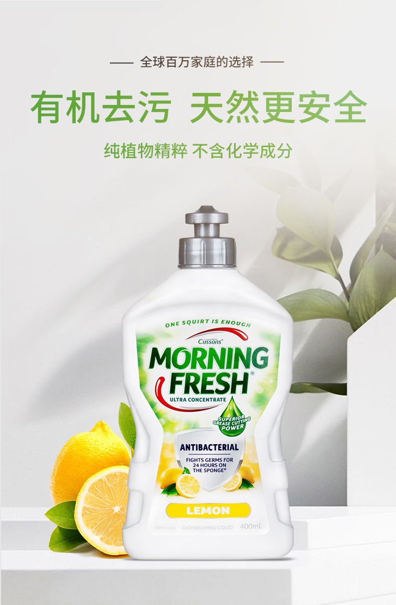 Morning Fresh 超浓缩洗洁精 原味香型 400ml*5瓶 天猫优惠券折后¥39包邮(¥99-60)