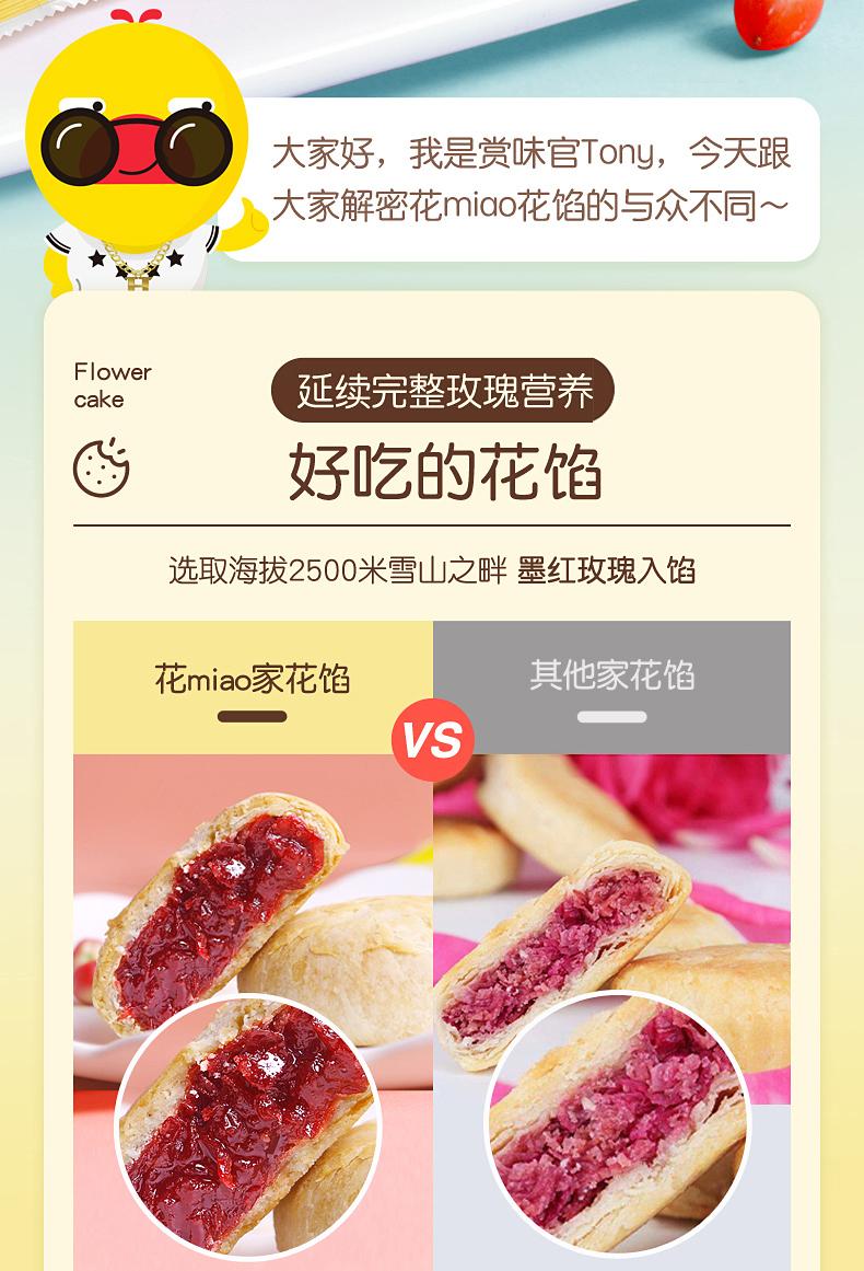 花喵云南玫瑰鲜花饼特色特产舌尖上的中国美食枚装玫瑰点心详细照片