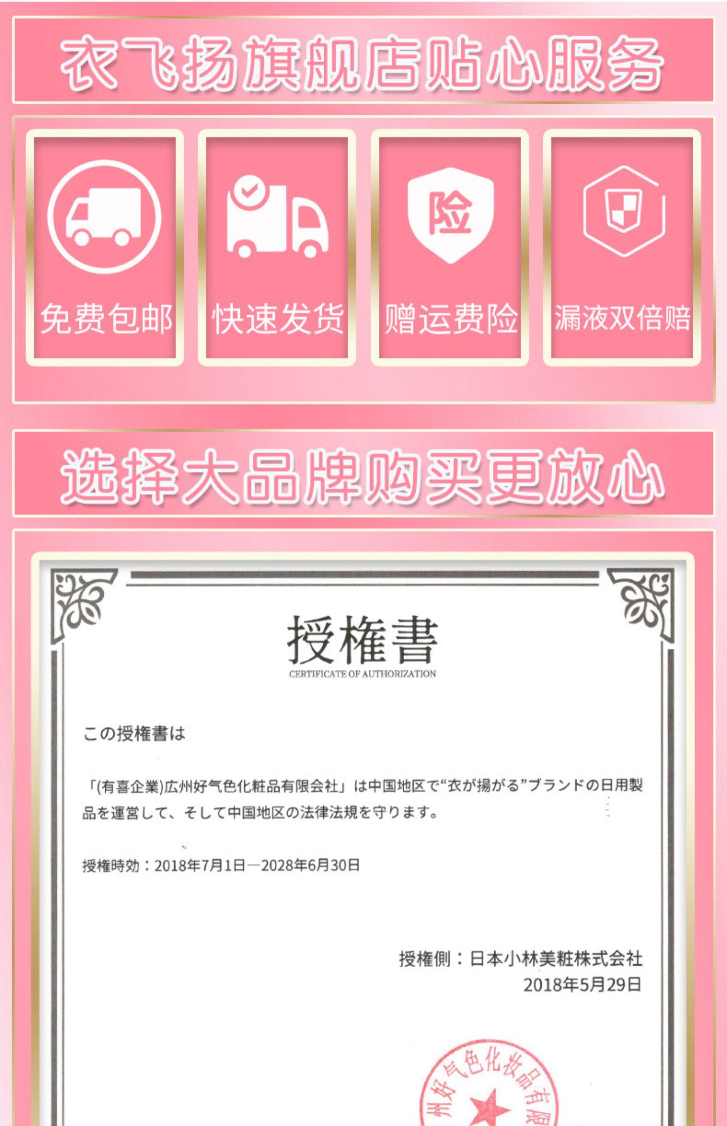 【日本小林旗下】衣飞扬内衣洗衣液