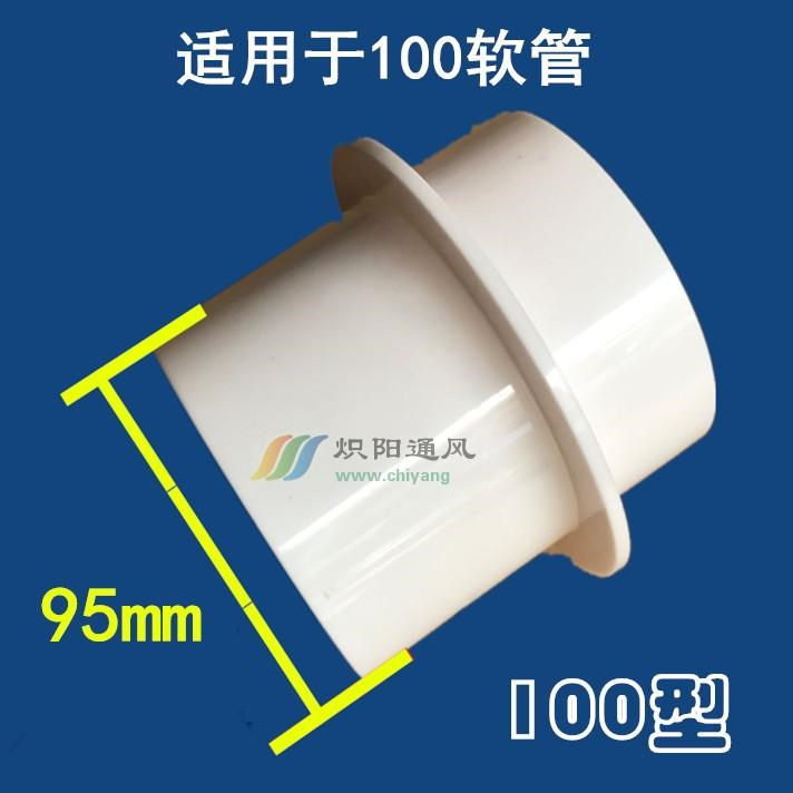 10cm makeup room Yasha exhaust fan pipe check valve check valve check valve exhaust pipe odor prevention device 100mm