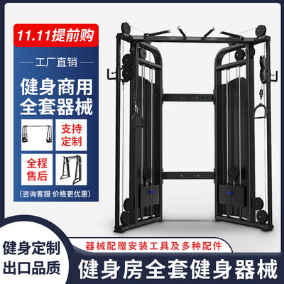 Gantry commercial small bird Smith machine comprehensive training device gym equipment set multifunctional combination