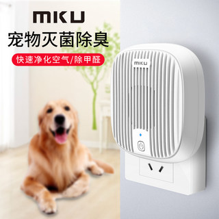 MKU air cleaner household pet odor deodorant in addition to formaldehyde anion ozone machine Toilet
