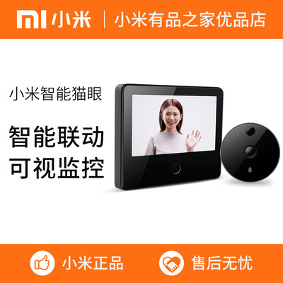 Xiaomi smart cat's eye video doorbell anti-theft door home electronics remote wireless monitoring high-definition night vision camera