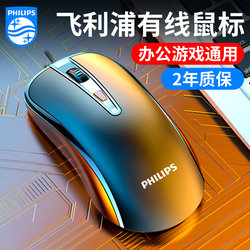 Philips mouse wired USB office game cf dedicated mechanical gaming lol business notebook mute silent desktop computer suitable for Huawei Apple Lenovo ASUS HP boys and girls